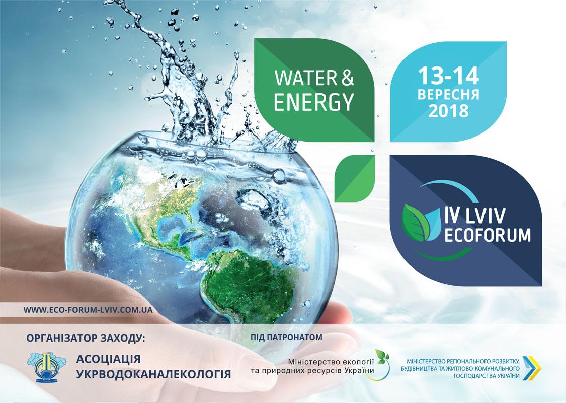 ІV Міжнародний ЕкологічниЙ Форум Вода&Енергія