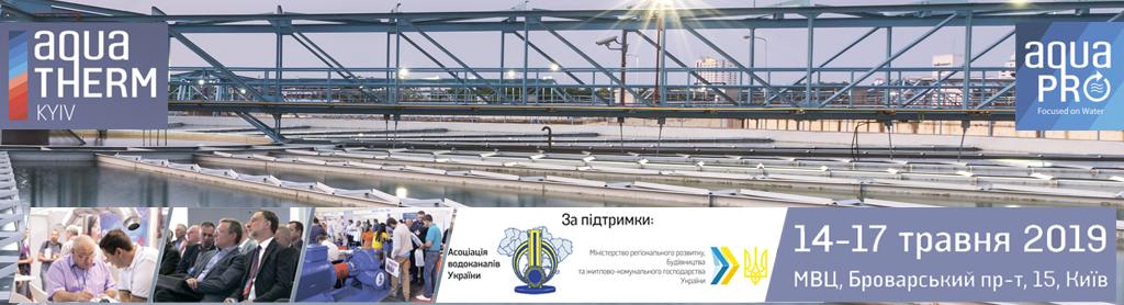 21-а Міжнародна виставка енергоефективного опалення, вентиляції, кондиціювання, водопостачання, відновлювальної енергетики, сантехніки та басейнів.