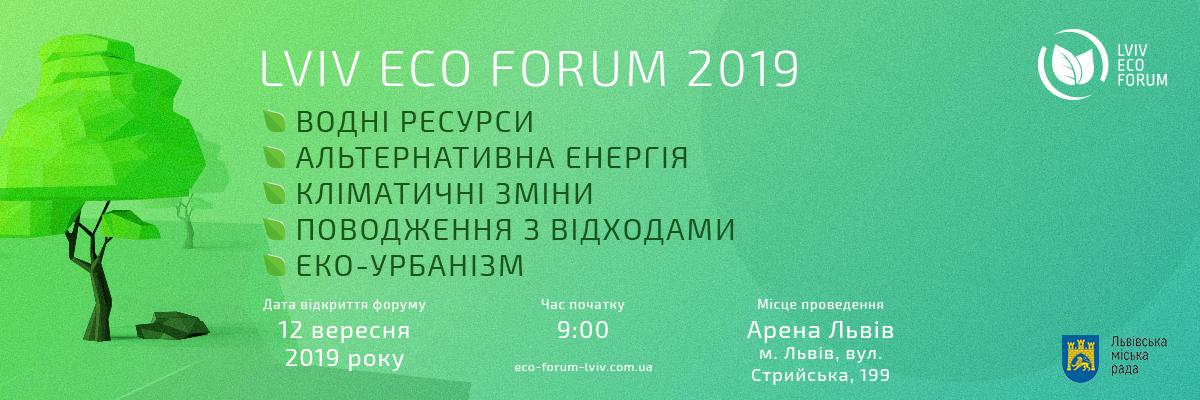 5 Lviv Eco Forum — головна «водна» зустріч країни