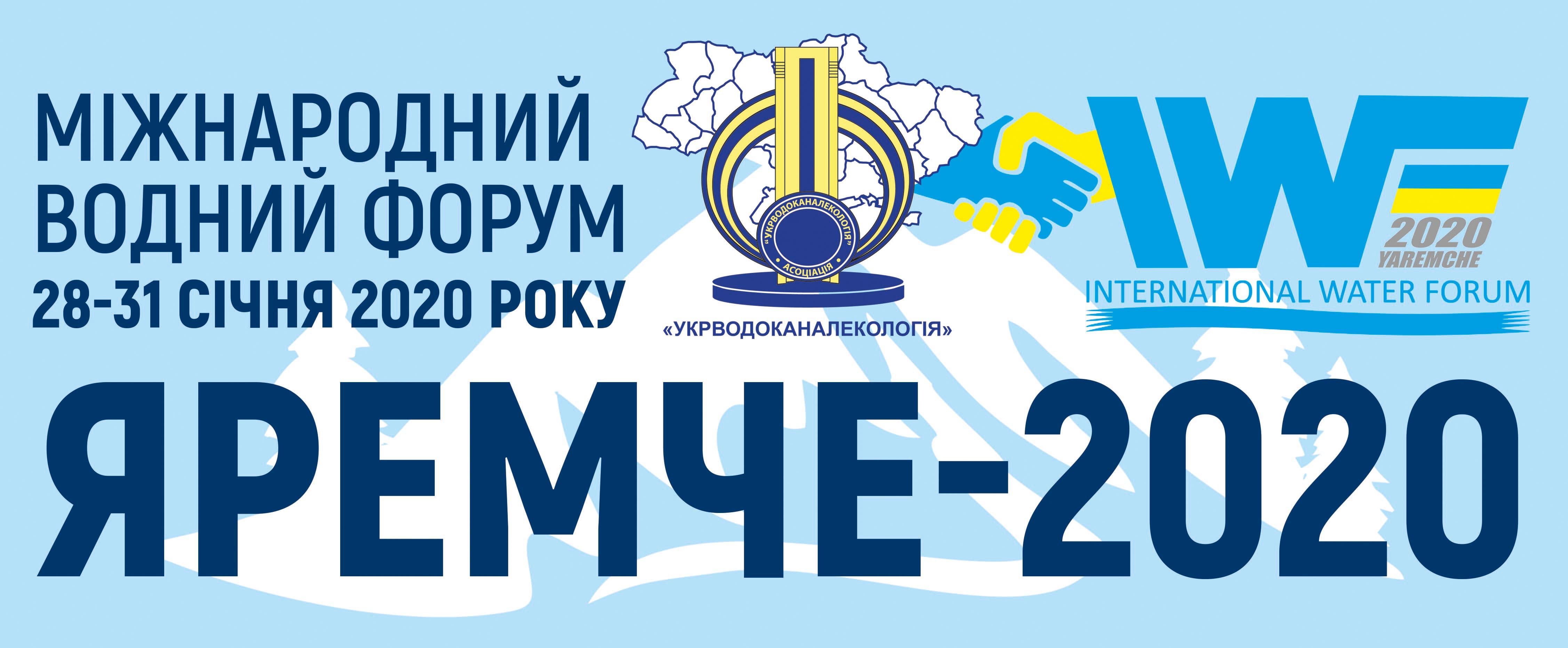 Міжнародний водний форум  Яремче 2020