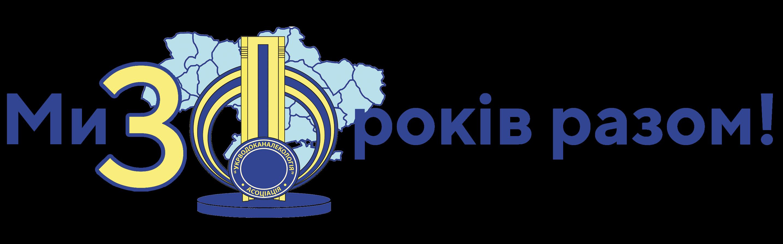 Асоціація водоканалів України