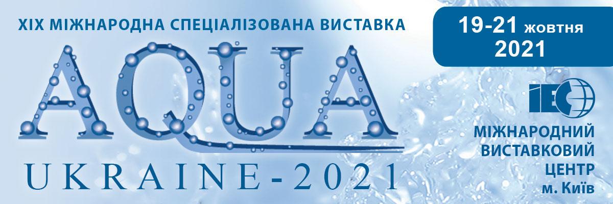 XIX Міжнародний водний форум AQUA UKRAINE - 2021