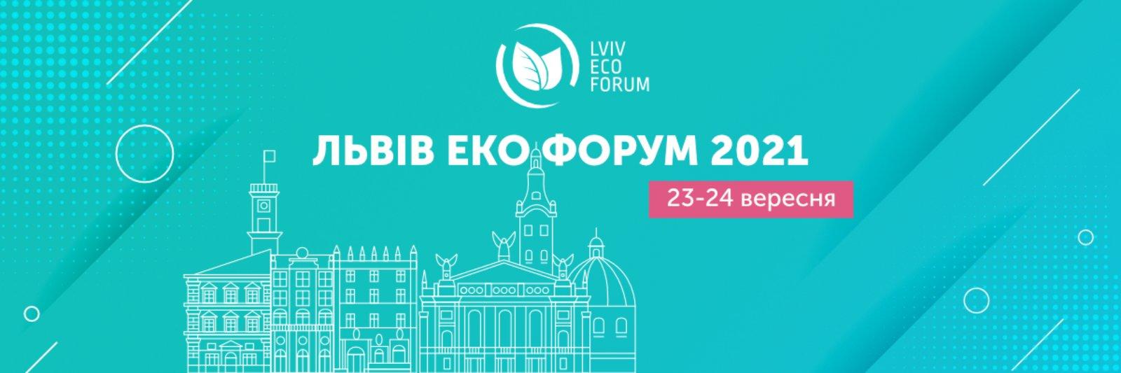 Lviv Eco Forum'21